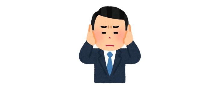 耳を塞いでいる人のイラスト